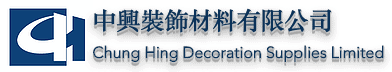 中興裝飾材料有限公司 Chung Hing