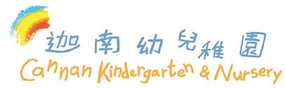 咖南幼稚園