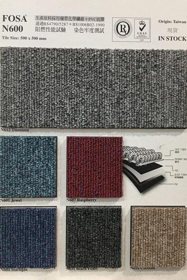 Fosa N600 台灣方塊地毯(阻燃BS4790)
